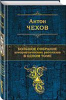Книга «Большое собрание юмористических рассказов в одном томе», Антон Чехов, Твердый переплет