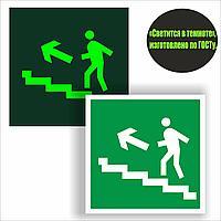 Знак E16 Направление к эвакуационному выходу по лестнице вверх (лев) на фотолюминесцентной пленке без пвх 100*