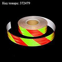 Сигнальная лента для автомобилей клейкая светоотражающая красно салатная на искосок 50мм*30м
