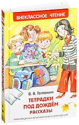 """Рассказы """"Тетрадки под дождём """""""