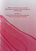 Журнал органолептической оценки качества блюд и кулинарных изделий