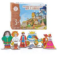 """Кукольный театр """"Сказки на столе"""" Кот в сапогах"""