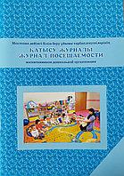 Журнал посещаемости воспитанников дошкольной организации
