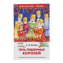 Рассказ «Семь подземных королей»