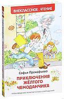 Рассказ «Приключения желтого чемоданчика»
