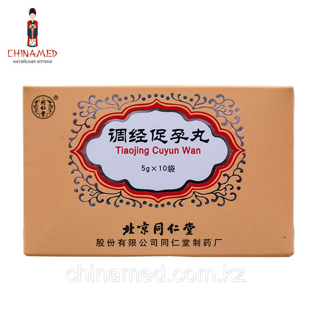 Пилюли материнства Tiaojing Cuyun Wan для лечения женского бесплодия