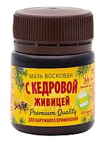 Мазь Восковая с Кедровой Живицей