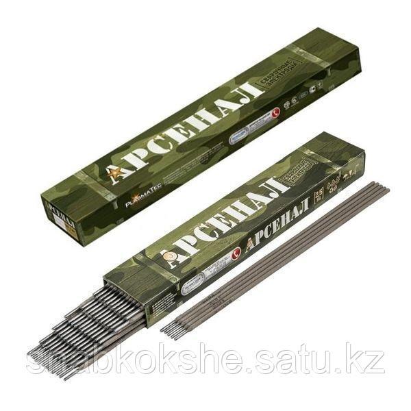 Электрод Арсенал MP-3, д. 2,5мм (2.5 кг), упак.