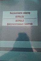 Журнал факультаивных занятий