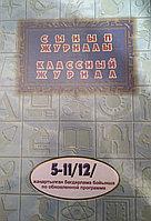 Классный журнал 5-11/12
