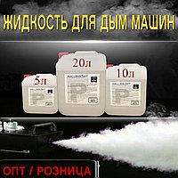 Жидкость для дым машин (генераторов дыма) 5 литров EUROLITE SMOKE