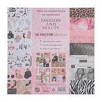Набор бумаги для скрапбукинга Fashion and beauty, 18 листов, 20 × 20 см