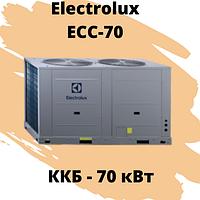 ККБ Electrolux ECC-70 Qхол = 70 кВт N = 22 кВт