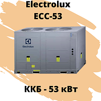 ККБ Electrolux ECC-53 53 кВт N = 16,8 кВт