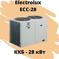 ККБ Electrolux ECC-28 28 кВт N =9,8