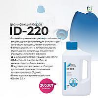 Дезинфекция боров - ID-220