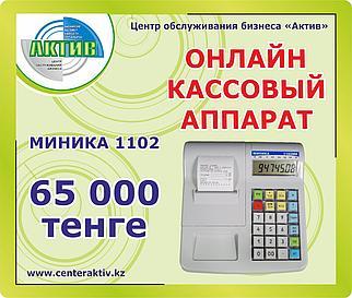 Кассовый аппарат онлайн Миника 1102 ФKZ