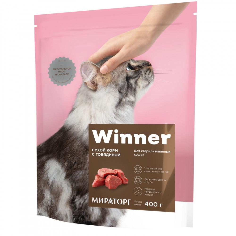 Winner Сухой корм для стерилизованных кошек, говядина, 400 гр