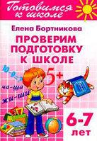 Готовимся к школе.Проверяем подготовку к школе 6-7 лет Бортникова