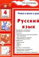 Шклярова Учебник.Учимся в школе и дома Русский язык 4 класс
