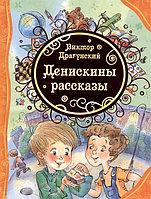 ВсеЛучшиеСказки Драгунский В. Денискины рассказы (худ.Халилова А.)