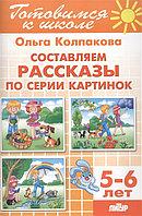 ГотовимсяКШк(Литур)(о) Составляем рассказ по серии картинок Д/детей 5-6 лет (Колпакова О.)