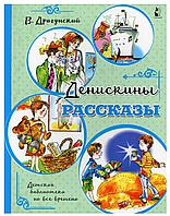 ДетБиблиотекаНаВсеВремена Драгунский В.Ю. Денискины рассказы