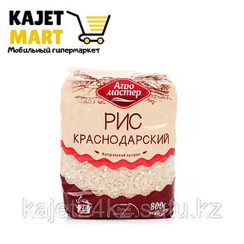 "Рис Краснодарский ""Агромастер"" 800г"
