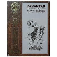 Казахи. История и Культура