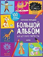 Погодина С.: 1500 творческих заданий. Большой альбом для детского творчества. 6-7 лет