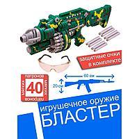 BLASTER: Игрушечное оружие Бластер со стрелами/ игрушка автомат пистолет/ звук свет/ очки/ для мальчика