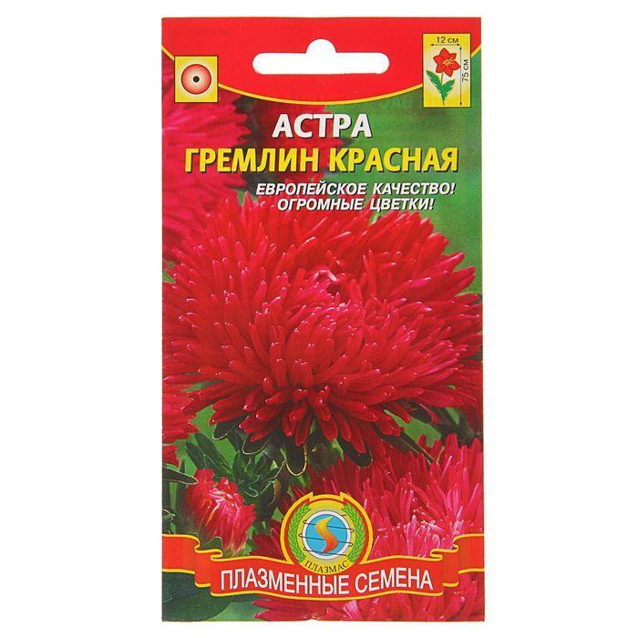 """Семена цветов Астра """"Гремлин"""" красная, О, 0,2 г"""
