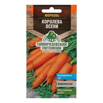 """Семена Морковь """"Королева осени"""" поздняя, 4 г"""