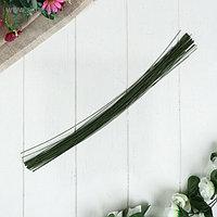 """Проволока для изготовления искусственных цветов """"Зелёная"""" длина 40 см сечение 0,07 см"""