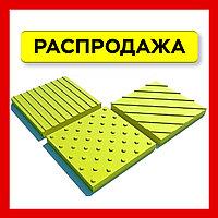 Распродажа тактильной плитки 300х300х40мм (бетонная)