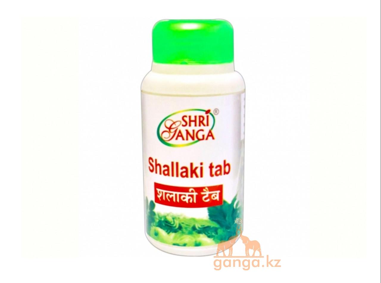 Шаллаки Здоровье Суставов (Shallaki SHRI GANGA), 120 таб.