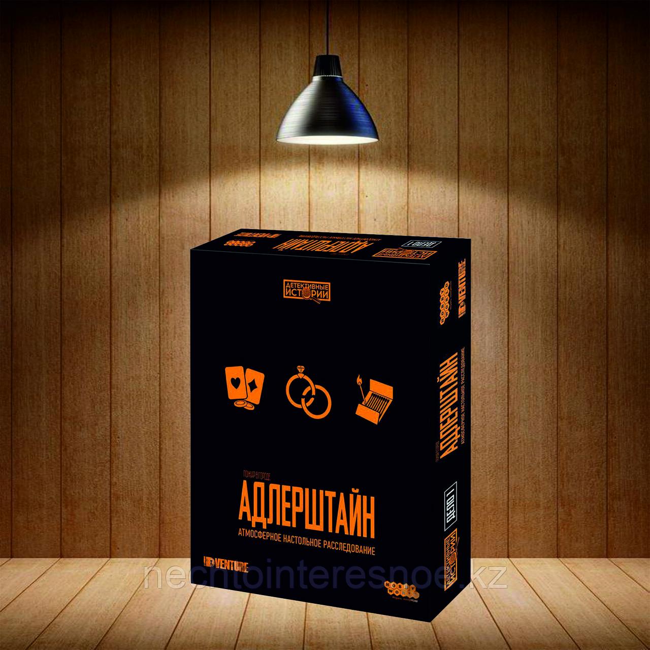 Детективные истории: Пожар в городе Адлерштайн