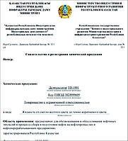 Паспорт безопасности химической продукций
