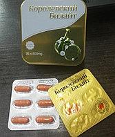 Королевский Билайт в жестяной упаковке (36 капсул )