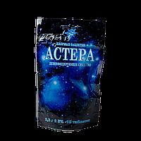 Дезинфицирующее средство АСТЕРА (хлорсодержащий препарат) 10 таблеток
