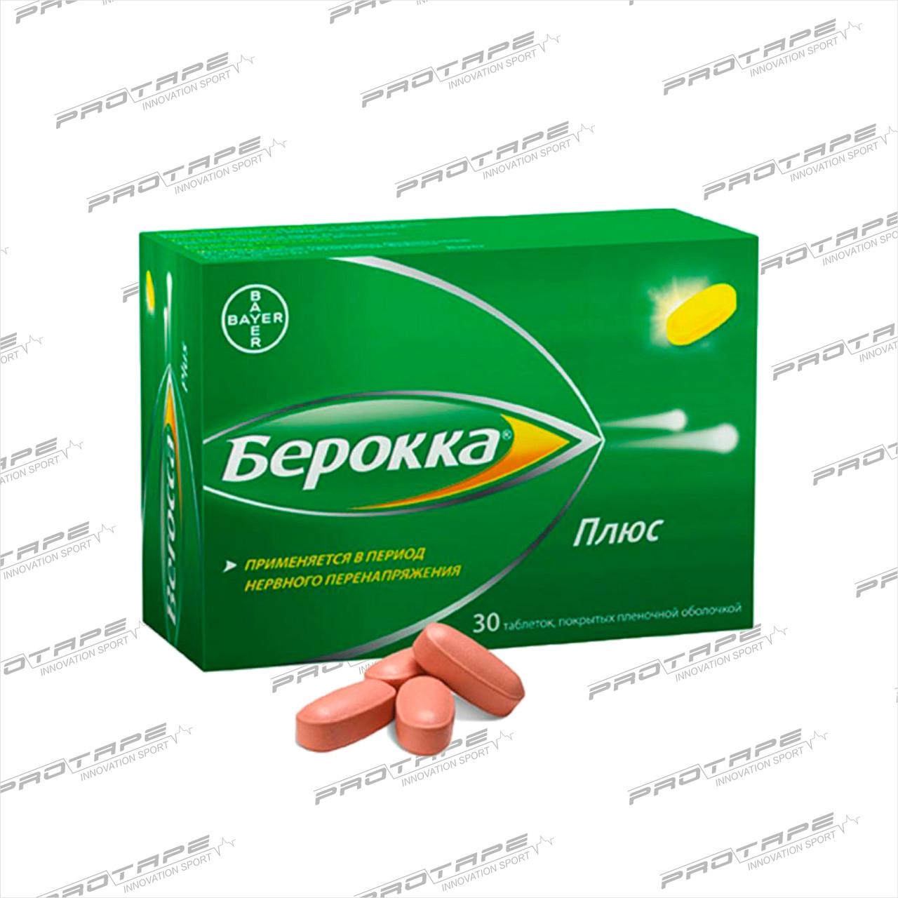 Берокка плюс №30 (комплекс витаминов и минералов)