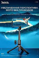Трипод для селфи Hoco K11 wireless