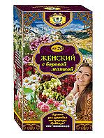 Кавказские Травы пакетированные - Женский с боровой маткой