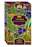 Кавказские Травы пакетированные - Поджелудочные