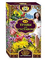 Кавказские Травы пакетированные - Для Суставов