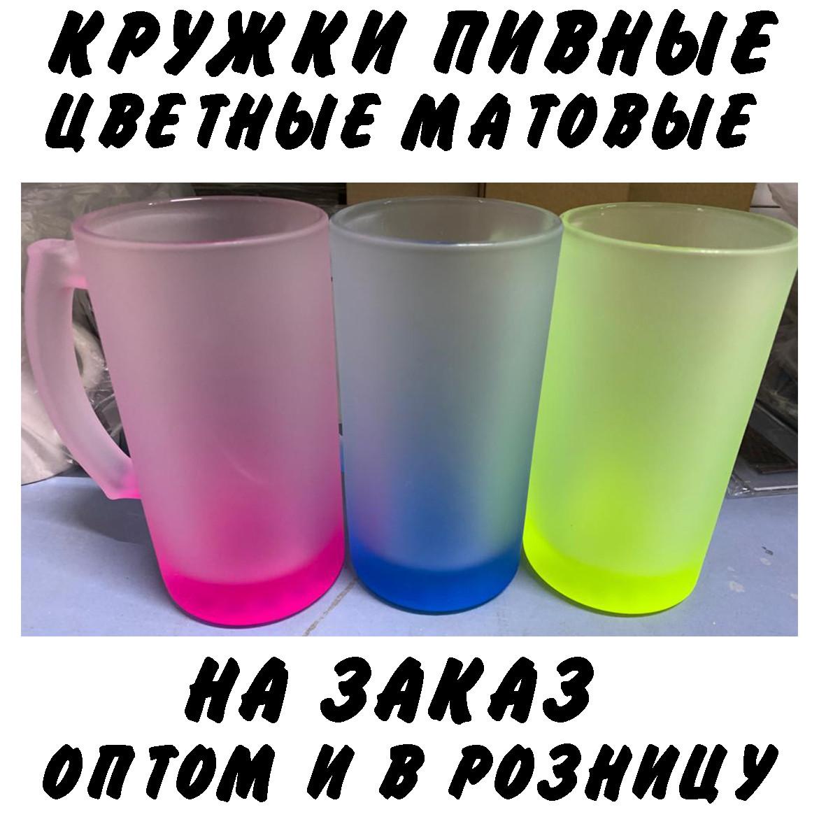 Кружки пивные с принтом на заказ