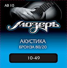 Комплект струн для акустической гитары, AB10 бронза 80/20, 10-49, Мозеръ