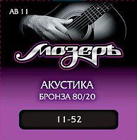 AB11 Комплект струн для акустической гитары, бронза 80/20, 11-52, Мозеръ