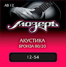 AB12 Комплект струн для акустической гитары, бронза 80/20, 12-54, Мозеръ