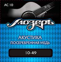 AC10 Комплект струн для акустической гитары, посеребр. медь, 10-49, Мозеръ